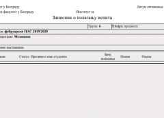 Пријава испита за Ванредни октобарски испитни рок ИАС и ОАС